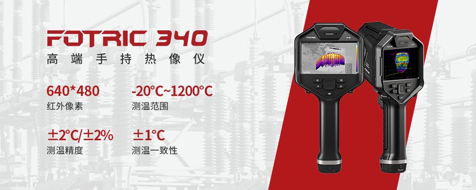 FOTRIC 340系列 高端手持热像仪