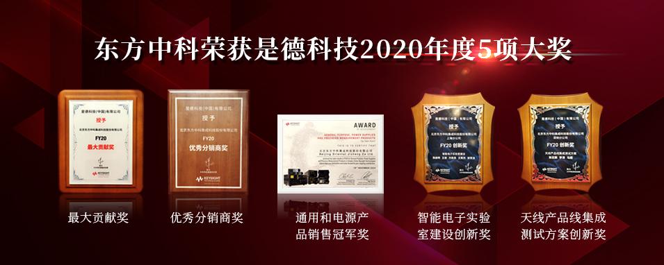 东方中科荣获是德科技2020年度多项大奖