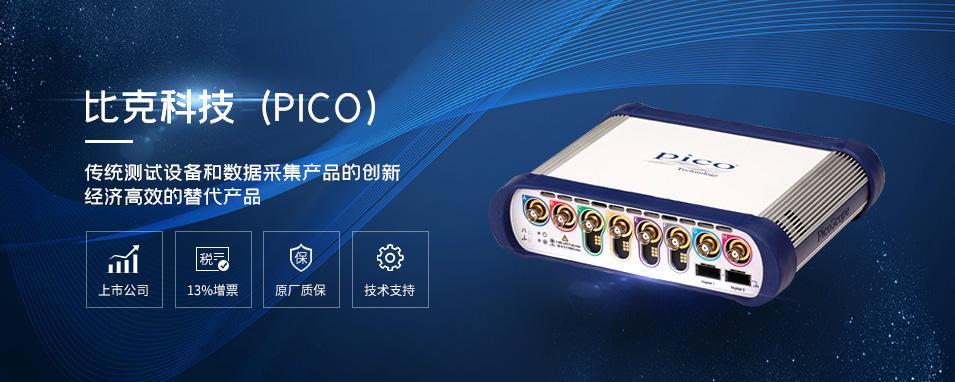 比克科技 (Pico Technology
