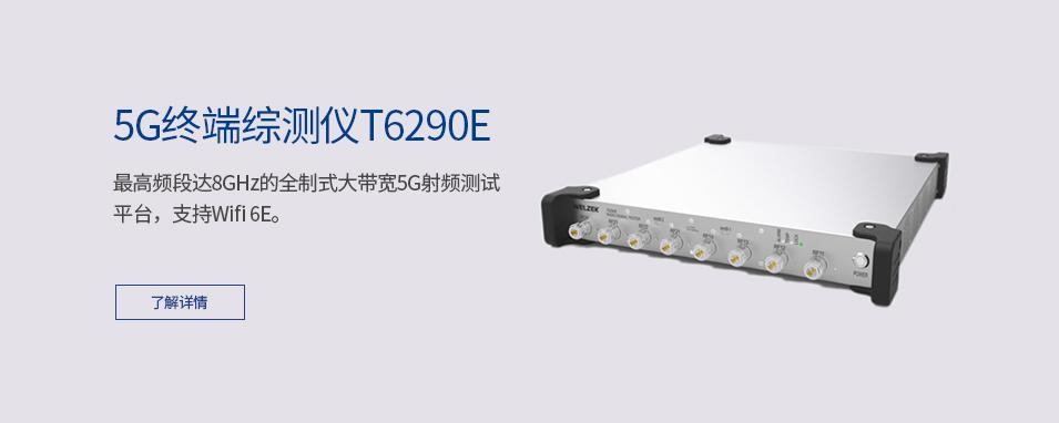 WELZEK T6290E 5G终端综测仪