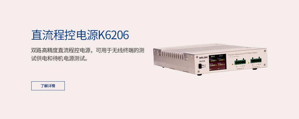 WELZEK  K6206直流程控电源