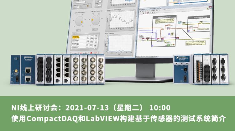 NI线上研讨会:使用CompactDAQ和LabVIEW构建基于传感器的测试系统简介