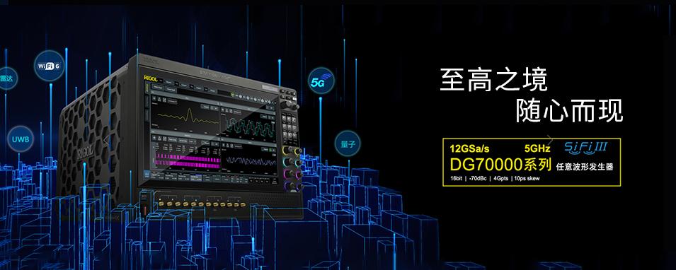 RIGOL DG70000系列任意波形发生器