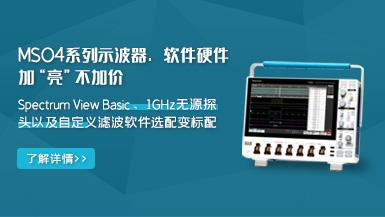 """4 系列 MSO 混合信号示波器 产品升级加""""亮""""不加价 超5万选配变标配"""