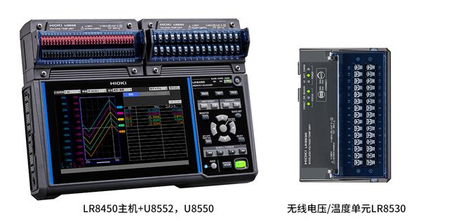 HIOKI LR8450-01 数据采集仪